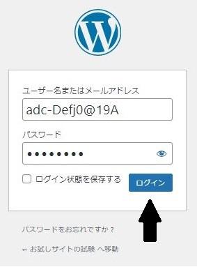 WordPressの管理画面(ダッシュボード)にログイン