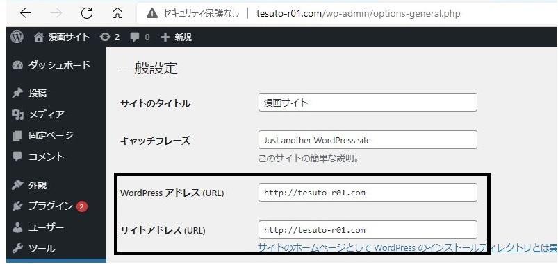 WordPressアドレス(URL)とサイトアドレス(URL)