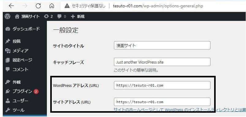 WordPressアドレス(URL)とサイトアドレス(URL)部分に「https」を入力
