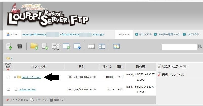 ロリポップ!FTP内で公開アップロードフォルダ名をクリック