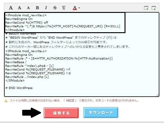 「.htaccess」ファイル301転送をおこなうためのコード入力