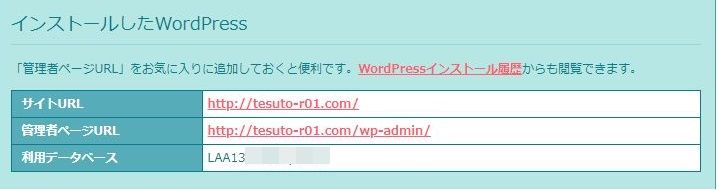 Wordpressのインストール完了後URL、管理URL、データベース名の表示