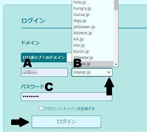 アカウント、パスワードを入力してロリポップドメインを選択しログインをクリック