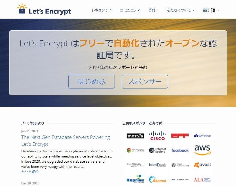 無料sslサービスのLet's Encrypt(レッツ・エンクリプト)について