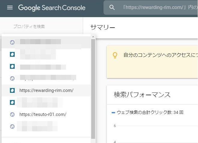 ssl化後のGoogle-search-consoleなどのURL変更
