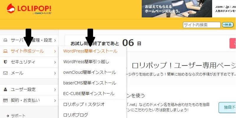 ユーザー専用パネルからWordpress簡単インストールをクリック