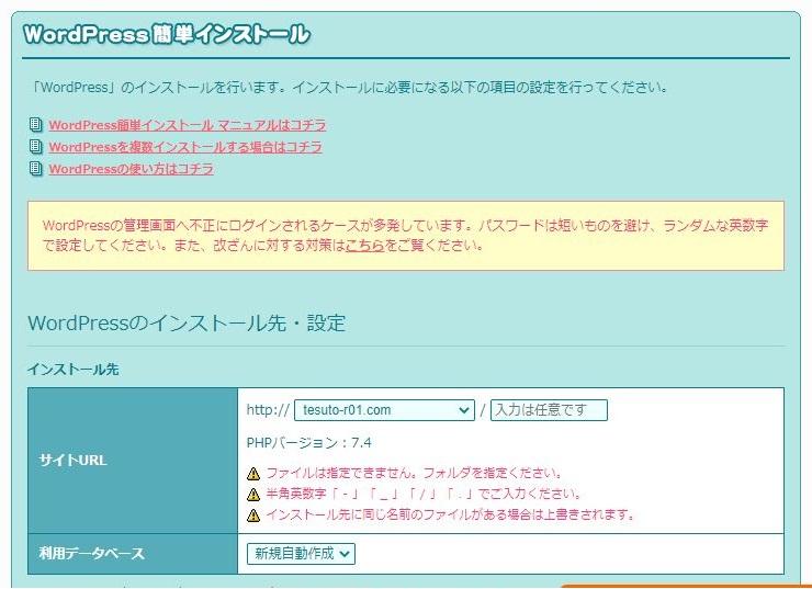 Wordpress簡単インストールページ