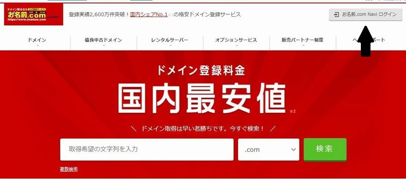ネームサーバー(DNS)の変更をおこなうためお名前.com Navi ログインをクリック