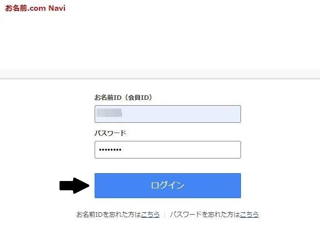 お名前IDとパスワードを入力しログイン