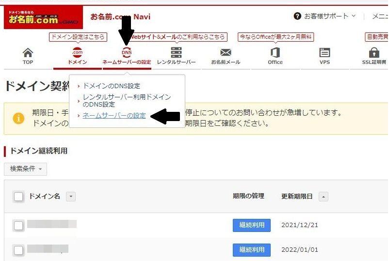 ネームサーバー(DNS)の設定をクリック