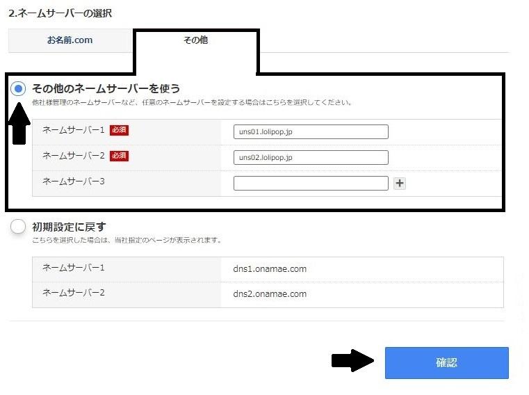 その他のネームサーバーを使うをクリックしネームサーバー(DNS)を入力