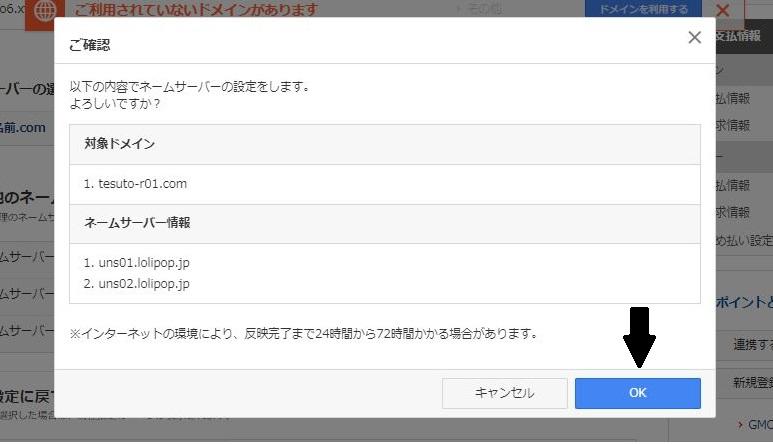 ネームサーバー(DNS)の内容を確認しOKをクリック