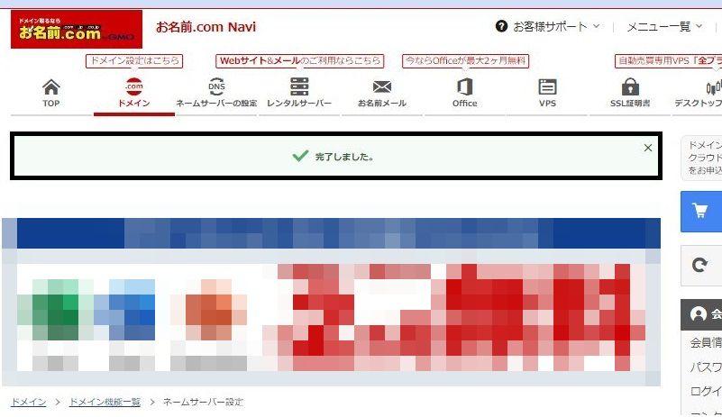 ネームサーバー(DNS)の変更が完了