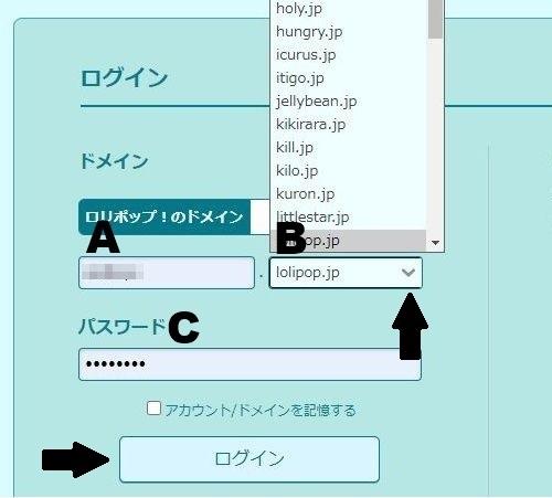 アカウントとパスワードを入力、ロリポップ!ドメインを選択しログインをクリック