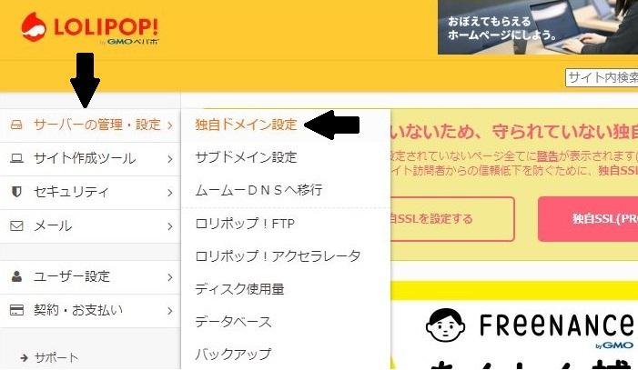 サーバーの管理・設定から独自ドメイン設定をクリック