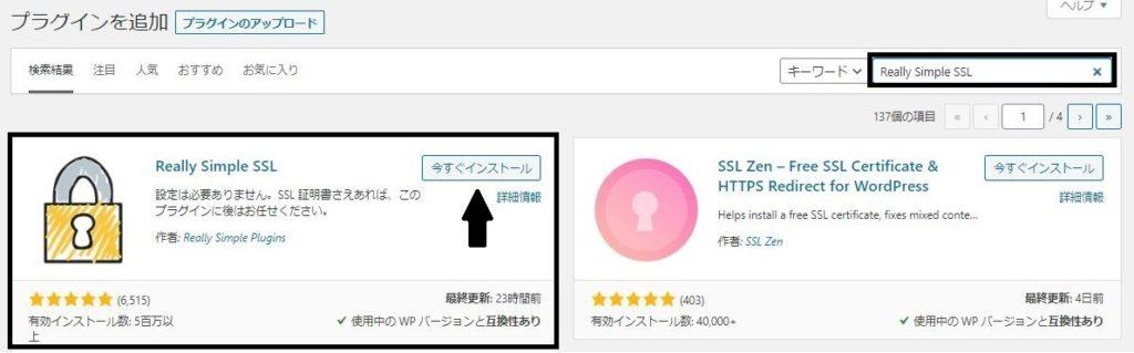 Really Simple SSL今すぐインストールをクリック