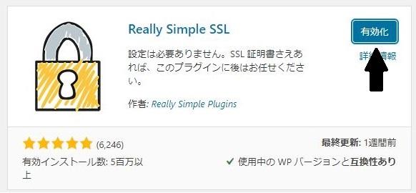 Really Simple SSLの「有効化」をクリック