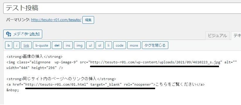 ssl化後ページ内の画像およびリンクURLをhttpsに変更