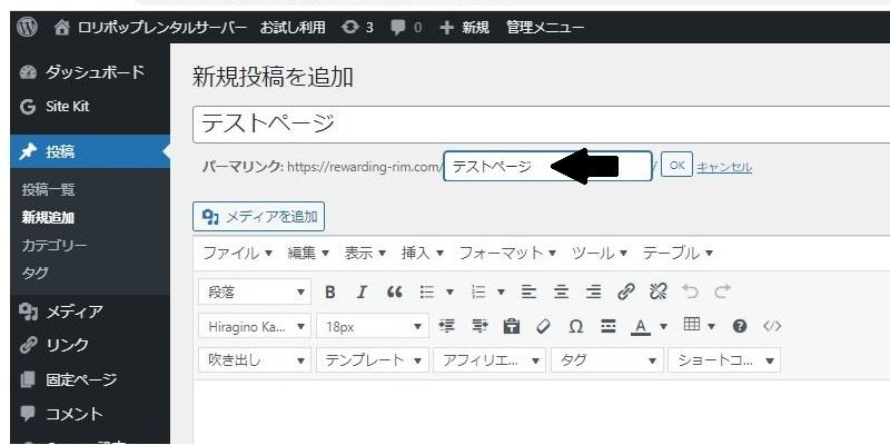 パーマリンクの横に表示がされている日本語を削除をおこなう