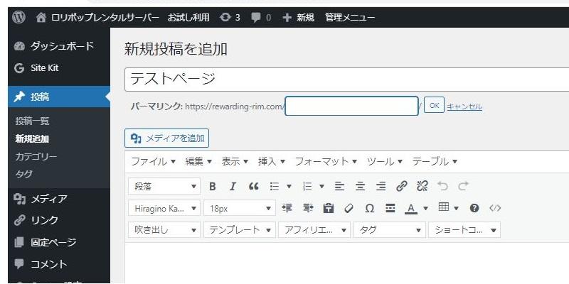 日本語の削除後の空欄